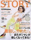 STORY(ストーリィ) 2019年 04 月号 [雑誌]