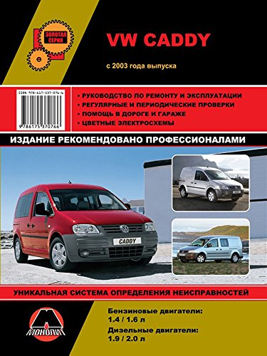 Repair manual for vw caddy cars from 2003 the book describes the repair manual for vw caddy cars from 2003 the book describes the repair fandeluxe Gallery