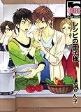 レシピの王子様 (ビーボーイコミックス)