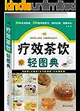 疗效茶饮轻图典 (紫图书馆·轻图典:01)