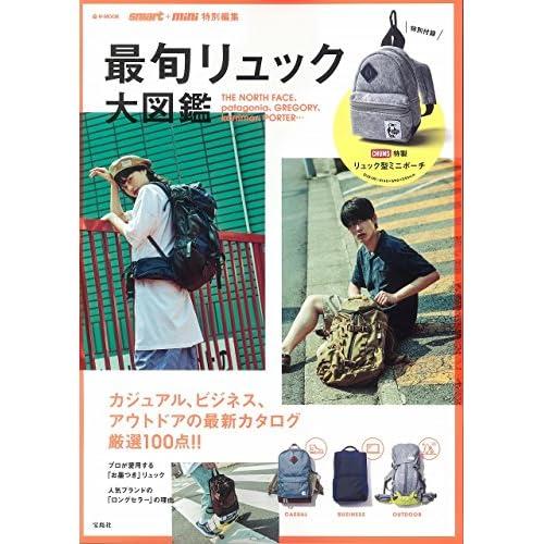 最旬リュック大図鑑 2018 画像