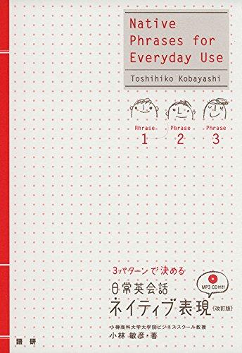 日常英会話ネイティブ表現[改訂版]: 3パターンで決める (<CDーROM>)
