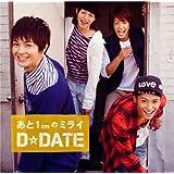あと1cmのミライ (初回限定盤A) (DVD付)