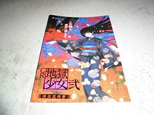 パチンコ パチスロ小冊子 地獄少女 弐 青 赤 FUJIの商品画像