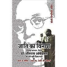 Jati ka Vinash: Prasiddha bhashan, Jise Bhimrao Ambedkar ko dene nahi diya (Hindi Edition)