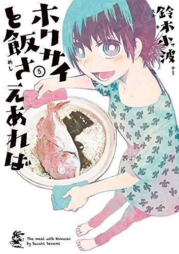 ホクサイと飯さえあれば(5) (ヤンマガKCスペシャル)