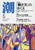 潮 2017年 05 月号 [雑誌]