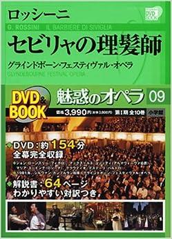 セビリャの理髪師 (小学館DVDBOOK)