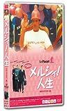 メルシィ! 人生 HDリマスター版【DVD】