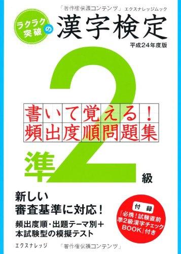 Rakuraku toppa no kanji kentei junnikyū kaite oboeru hinshutsudojun mondaishū : 2012 PDF