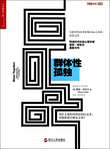 Alone TogetherWhy We Expect More from Technology and Less from Each Other (Chinese Edition)