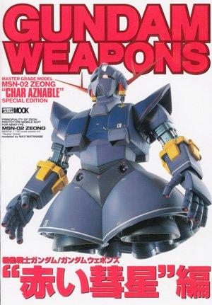 affordable 機動戦士ガンダム/ガンダムウェポンズ (マスターグレードモデルMSN-02ジオング