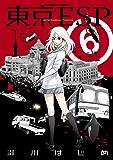 東京ESP(6) (角川コミックス・エース)