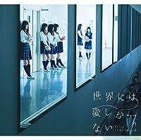欅坂46 / 世界には愛しかない[DVD付初回限定盤C]の商品画像