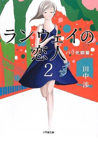 ランウェイの恋人〈2〉パリ死闘篇 (小学館文庫)