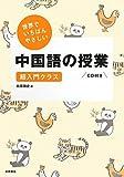 CD付 世界でいちばんやさしい中国語の授業