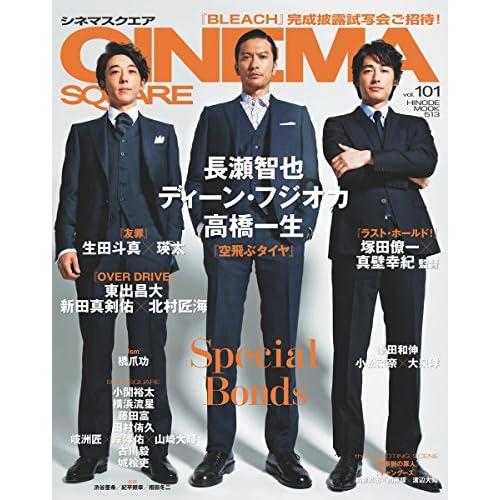 CINEMA SQUARE Vol.101 表紙画像