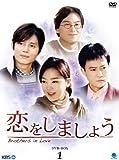 [DVD]恋をしましょう DVD-BOX 1
