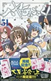 ハヤテのごとく! 51 SPブック「ハヤテ大反省会・上」付き限定版 (少年サンデーコミックス)