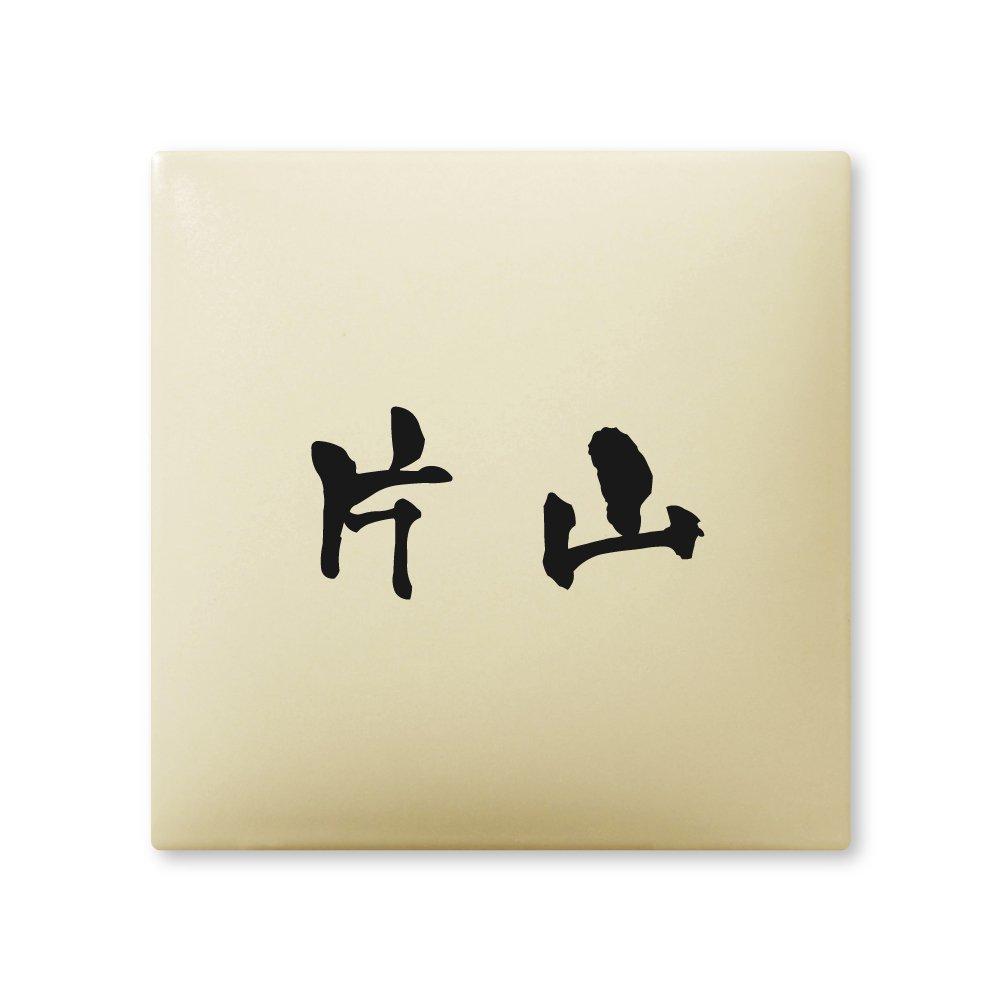 丸三タカギ 彫り込み済表札 【 片山 】 完成品 アークタイル AR-1-1-3-片山   B00RFB9T04