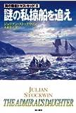 謎の私掠船を追え (海の覇者トマス・キッド〈8〉)