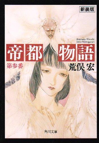 Teito monogatari. 003 [Japanese Edition]