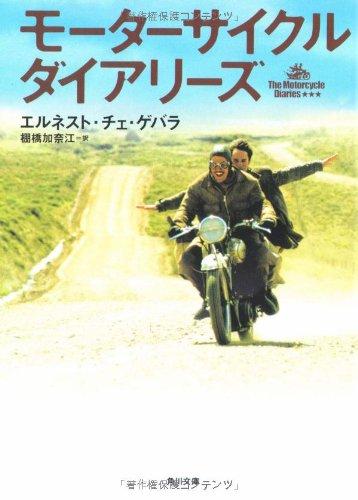 モーターサイクル・ダイアリーズ (角川文庫)