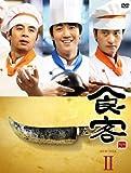 [DVD]食客 DVD BOXII