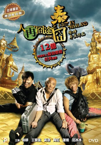 Lost in Thailand [Blu-ray]
