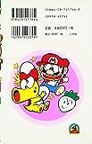 Super Mario-kun (6) (Colo Dragon Comics) (1993) ISBN: 4091417663 [Japanese Import]