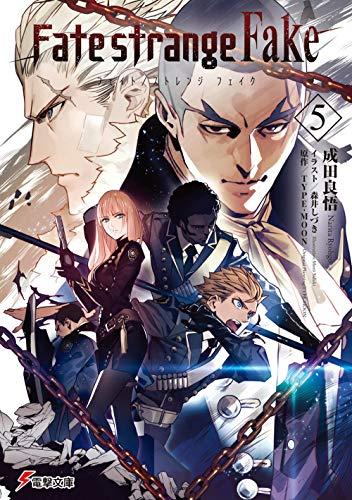 Fate/strange Fake(5) (電撃文庫)