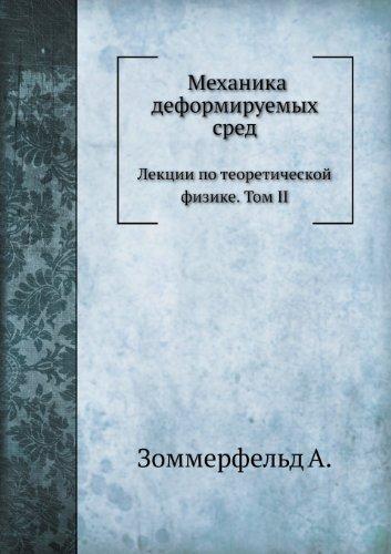 Mehanika deformiruemyh sred Lektsii po teoreticheskoj fizike. Tom II. (Russian Edition)