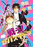 戦う! セバスチャン (8) (ウィングス・コミックス)
