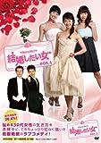 [DVD]結婚したい女 DVD-BOX1