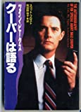img - for The Autobiography of FBI Special Agent Dale Cooper: My Life My Tapes [Japanese Edition] book / textbook / text book