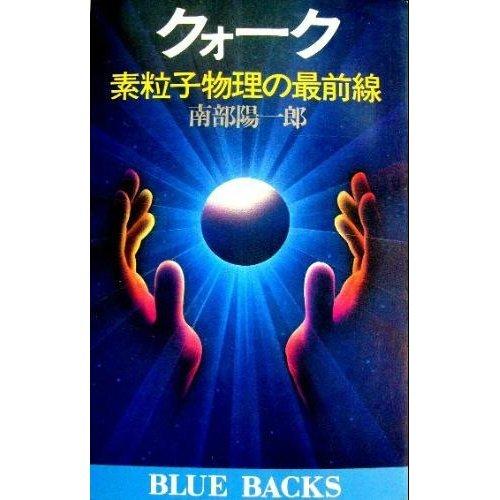 クォーク―素粒子物理の最前線 (ブルーバックス (B‐480))