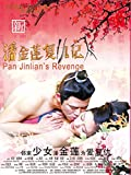 Pan Jinlian's Revenge