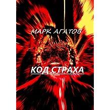 Код страха (Russian Edition)