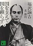 福沢諭吉 国を支えて国を頼らず(上) (講談社文庫)