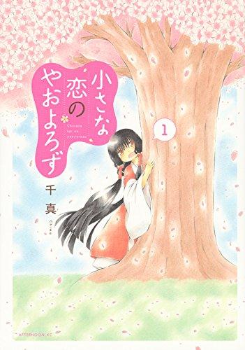 小さな恋のやおよろず(1) (アフタヌーンKC)