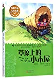 Image of Little House on the Prairie (Chinese Edition)