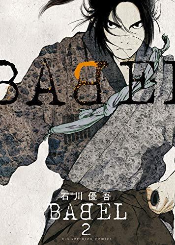 BABEL (2) (ビッグコミックス)