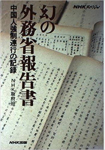NHKスペシャル 幻の外務省報告書―中国人強制連行の記録 (日本語) 単行本 – 1994/5/1 の本の表紙