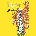 Hind Yatra [Urdu Edition] Audiobook by Mumtaz Mufti Narrated by Arif Bahalim
