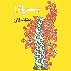 Hind Yatra [Urdu Edition] Audiobook