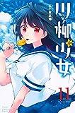 川柳少女(11) (講談社コミックス)