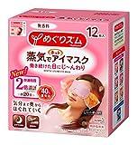 Kao MEGURISM Health Care Steam Warm Eye Mask,Made in Japan,No fragrance 12 Sheets