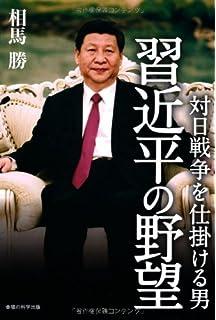 中国共産党に消された人々 | 相...