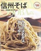 ガイドのとら 信州そば SHINSYU SOBA 名店一挙掲載300件 (ガイドのとら)