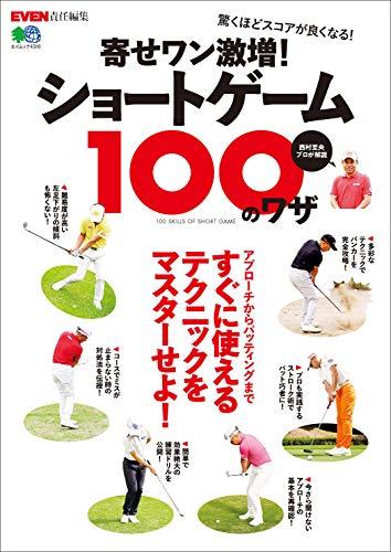寄せワン激増!ショートゲーム100のワザ[雑誌] エイムック (Japanese Edition) por EVEN編集部